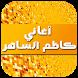 أغاني كاظم الساهر 2016 by Malainine HAMA