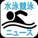 水泳競泳ニュース by M & S
