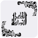 Al-Qaida Al-Noorania - Noorani Qaida in Arabic by Pak Appz