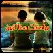 رواية مراهقات هذا الزمن رواية كاملة بدون انترنت by Gentelman