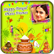 Pongal Photo Frames FREE by Aim Entertainments