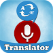 Free Language Translator by Tuesday Technologies