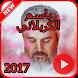 لطميات باسم الكربلائي 2017 - بدون نت - by Simon apps