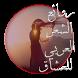 روائع الشعر العربي للعشاق by ARABICAPPS