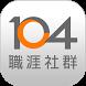 104職涯社群--遇見職場貴人 by 104 CORPORATION