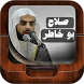 Mp3 Holy Quran salah bukhatir by MuslimCharityApps