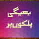 Bheegi Palkon Per Urdu! by Fahad Studio