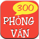 Tiếng Anh Phỏng Vấn Xin Việc by Learn English A To Z