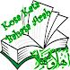 Bahasa Arab Kosa Kata by yondaime collection