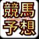 競馬デイリー馬三郎 デイリースポーツの競馬予想・情報アプリ by TheKobeshimbun