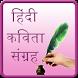 Kavita Sangrah in Hindi by Maruti App