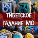 Тибетское гадание МО by wildedevelop