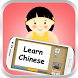 Learn Chinese (Mandarin) FREE by Chinese Artword Academy