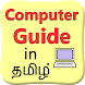 Learn Computer in Tamil by Rola Tech