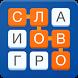 Слово за слово – игра в слова с друзьями by Incrdbl Mobile Entertainment