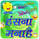 Funny Shayari by secure devloper