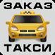 Такси Первоуральска