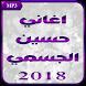 جميع اغاني حسين الجسمي Hussein Jasmi 2018 by M-devmusic