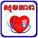 Khmer Health knowledge by Khmer-Team-Developer