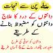 Danto ke dard ka ilaj urdu me by mehreenapps