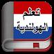 تعلم الهولندية بالصوت والصورة by ziloxateam