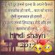 Best Hindi Shayari हिंदी शायरी by Teamlobaka