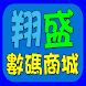 翔盛商城 by PCSTORE(1)