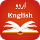 English to Urdu Dictionary by Brilliant Ideas