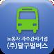 노동자 자주관리기업 (주)달구벌버스1.2 by yjyj_arc