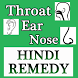 Ear Nose Throat Remedy Hindi- Nak Kan Gale Ka ilaj by Diwali 2017 Special Latest Deepavali Videos Apps