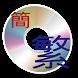 MP3 自動簡轉繁 by hcsoft
