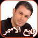 Songs of Rabee Asmar by musicapp