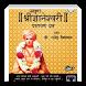 Dnyaneshwari Parayan Audio by Sonic Octaves Pvt. Ltd.