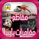 جديد مغامرات ياسا في البحرين - متجدد by talissbaliss