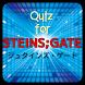 クイズforシュタインズゲート シュタゲの無料クイズゲーム by ルネサンス工房