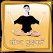 योग एक्सपर्ट हिंदी में by Aflatoon Apps