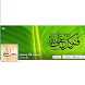 مكتبة الفيديوهات الاسلامية by Ahmed ik