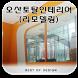 오산토탈인테리어 by igkorea