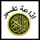 إذاعة تفسير القرآن الكريم by tarek360