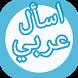 اسأل عربي by weziwezi.com