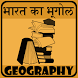 Indian Geography in Hindi by RN Solutions
