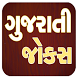 Gujarati Jokes by Bajarang Soft Solution