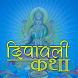 Diwali Puja Vidhi by TechHind