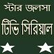 কলকাতা বাংলা সিরিয়াল by Mojo Apps BD Ltd.