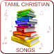 Tamil Christian Songs by AOTS Inc