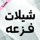 شيلات فزعه للسعوديين فقط by Israa Odeh