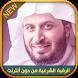Offline Ruqyah Saad Al Ghamidi by QuranForMuslims