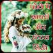 Shayari Photo Maker