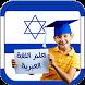 تعلم اللغة العبرية بدون نت by Learn.apps