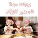 وجبات سهلة التحضير للاولاد by TBaba